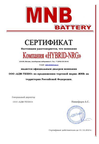 Аккумуляторные батареи «MNB»